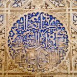14th century tiles at the Alhambra in Granada, Spain.
